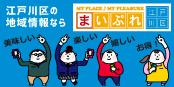 地域情報サイト「まいぷれ江戸川」